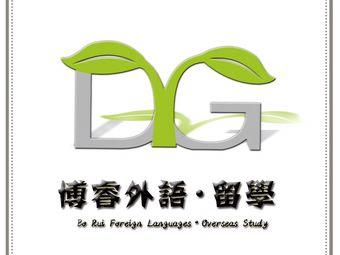 博睿外语(龙昆南校区)