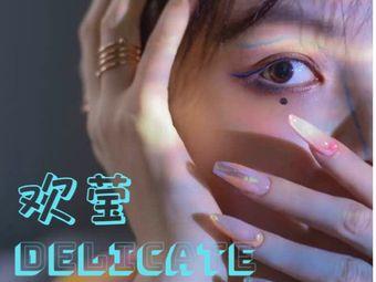 歡瑩delicate 美甲美睫皮膚管理