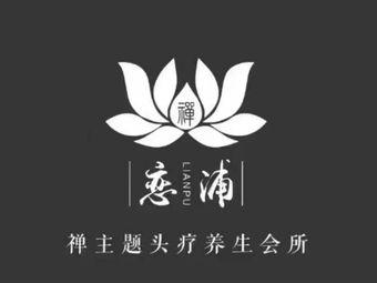 恋浦禅头疗养生馆(兰陵店)