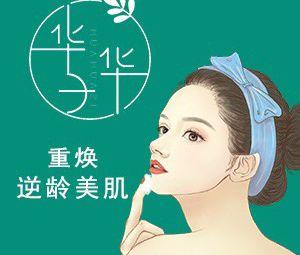 华华子·半永久纹眉祛斑