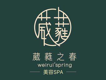 葳蕤之春SPA(经开万达店)