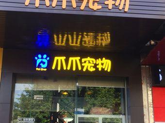 爪爪宠物店