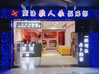 魔法狼人杀俱乐部(佳兆业店)