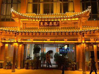 東胤茶苑(襄州店)