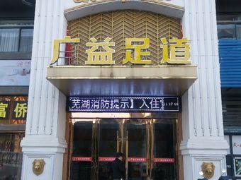 广益足道(左岸店)