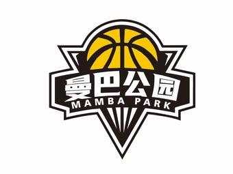 曼巴公园(西湖店)