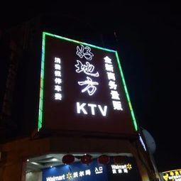 金碧辉煌KTV