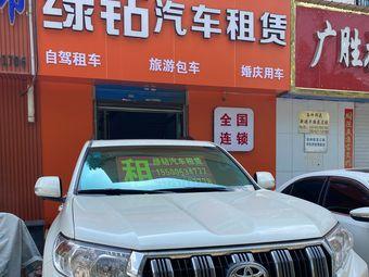 青海绿钻汽车租赁公司