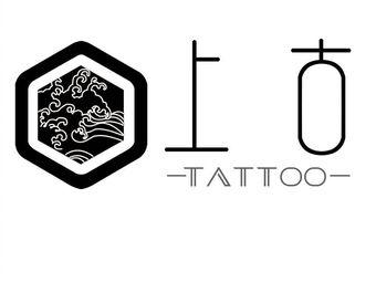 上古刺青·大森纹身工作室(勒泰店)