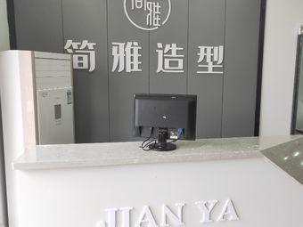 简雅发艺造型店