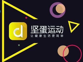 24h坚蛋健身Danfit(海玻店)