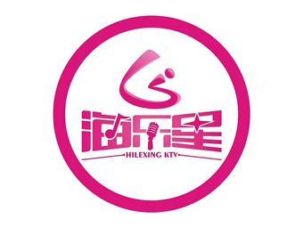 海乐星KTV(槐泗店)
