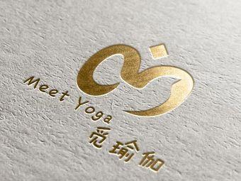 觅瑜伽MeetYoga生活馆(恒大帝景店)