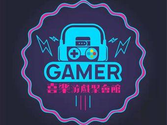 喜樂Switch游戏聚会馆