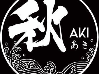秋AKI·PS4·NS(虹口龍之夢店)