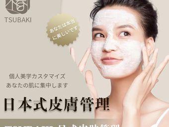 椿·日式美肌のサロン