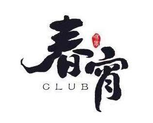 春宵·club剧本狼人杀推理社