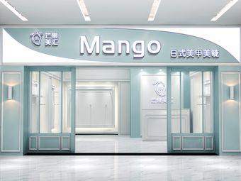 芒果·美甲美睫(东城万达总店)