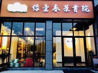 绿壶春茶书院