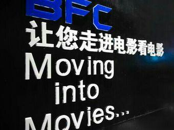 BFC暴风超感点播私人影院