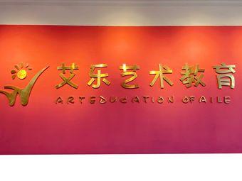艾乐艺术教育(景泰校区)
