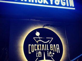 酒池酒吧WHISKY&COCKTAIL