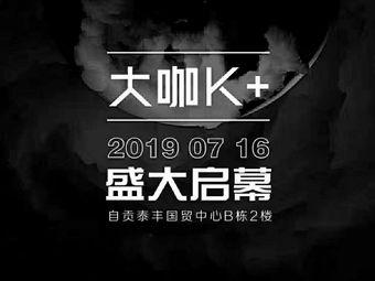 Mr.BIG大咖K+KTV