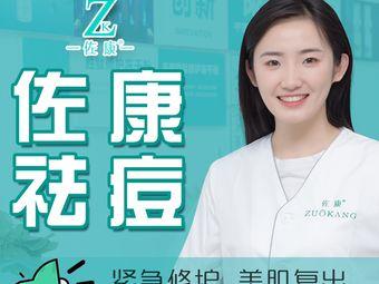 安阳佐康专业祛痘(安阳总店)