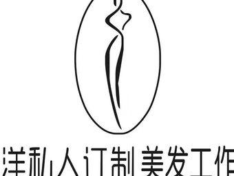 阿洋私人订制美发工作室(开封万达旗舰店)