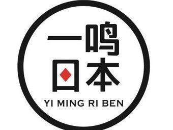 丹东鸣人日语培训咨询有限公司