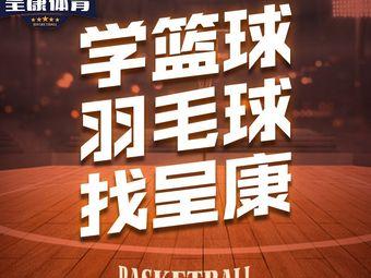 呈康体育青少年篮球羽毛球培训俱乐部(望江西路店)