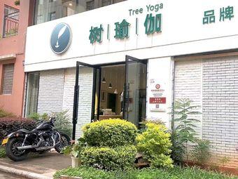 树瑜伽品牌生活馆(北苑店)