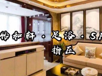怡和轩·足浴SPA指压(吴江店)