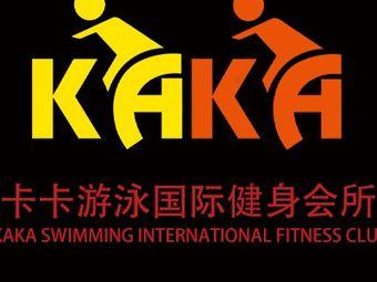 卡卡游泳健身