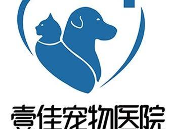 壹佳宠物诊疗中心(北苑店)