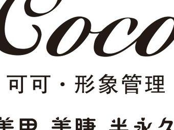 Coco美甲美睫半永久(恋城店)