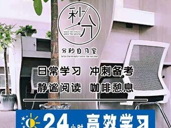 分秒自习室24h(农大店)