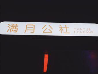 满月酒吧(第一楼街店)