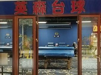 英森台球俱乐部