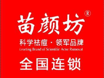苗颜坊祛痘连锁机构(爱琴海店)
