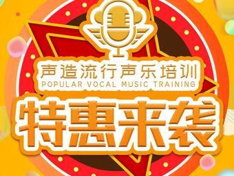声造流行声乐唱歌培训