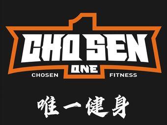 Chosen One唯一健身