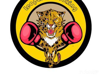 跃豹搏击健身俱乐部