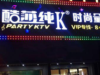 酷莎纯K时尚量贩KTV