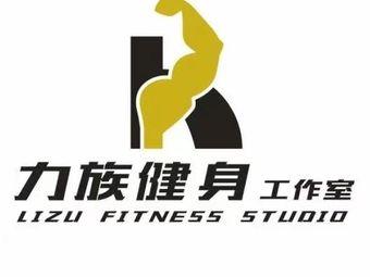 力族健身工作室