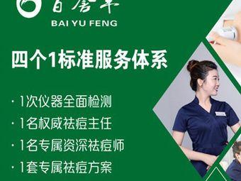 百誉丰专业祛痘祛斑·皮肤管理中心(开发区瑞宁一店)