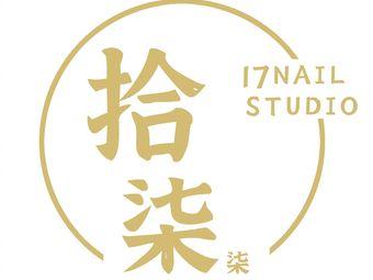 拾柒柒·17 Nail Studio