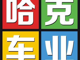 杭州沪杭汽车修配有限公司