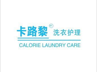 卡路黎洗衣护理(开平路0106店)