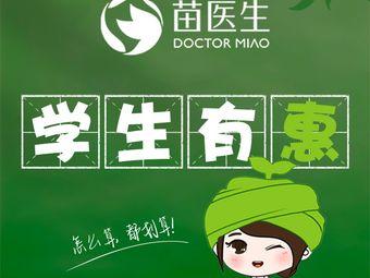 苗医生专业祛痘·皮肤管理(上海市场店)